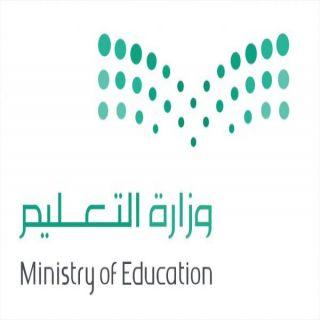 #التعليم تدعو للمشاركة في إستفتاء أوقات الدوام في شهر رمضان