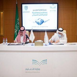 التعليم والأمن السيبراني يوقعان اتفاقية تعاون  البحث العلمي والتدريب والتوعية