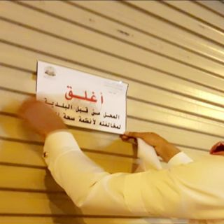 #بلدية_تنومة تُغلق (4) محال تجارية خالفت الإجراءات الإحترازية