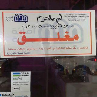 #أمانة_جدة تغلق 92 منشأة مخالفة للتدابير الوقائية