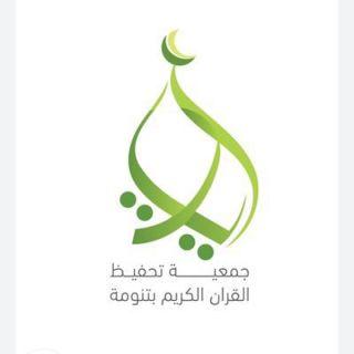جمعية آيات لتحفيظ القرآن الكريم في #تنومة تُخرج 3 خاتمات لكتاب الله في أسبوع