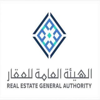 الهيئة العامة للعقار تبحث إصدار معايير الترخيص للمنصات العقارية الإلكترونية