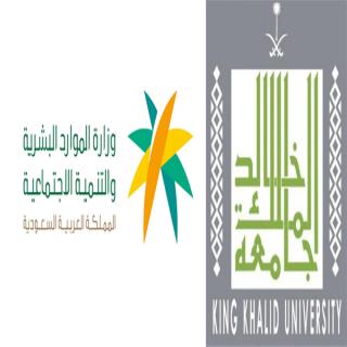 #جامعة_الملك_خالد و #الموارد_البشرية يوقعان اتفاقية تعاون