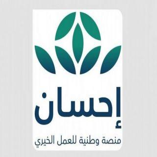 تبرعات منصة #إحسان تقترب من 800 مليون ريال والمستفيدون 1.8 مليون شخص