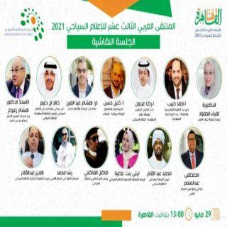 الملتقى العربي للإعلام السياحي يختتم فعاليات الدورة الثالثة عشر