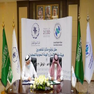 الهيئة السعودية للمُحامين وهيئة حقوق الإنسان يوقعان مذكرة تعاون