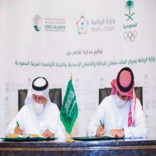 مُذكرة تفاهم تجمع بين وزارة الرياضة ومركز الملك سلمان للإغاثة