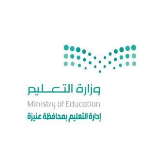 #تعليم_عنيزة يُطلق برامج التطوير المهني الصيفية لشاغلي الوظائف التعليمية