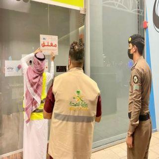 #أمانة_جدة تغلق 68 منشأة مخالفة للاحترازات