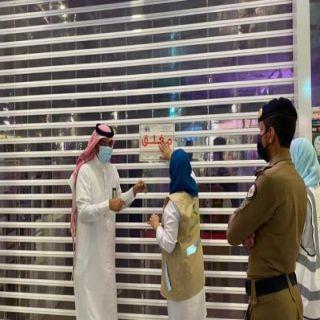 #أمانة_جدة تغلق 42منشأة مخالفة للاحترازات