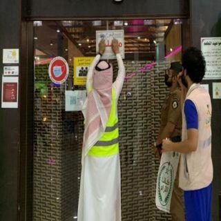 #أمانة_جدة تغلق 62 منشأة مخالفة للإجراءات الإحترازية
