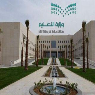 وزارة التعليم : هذه عقوبة تصوير المعلمين في السعودية.. دون علمهم!