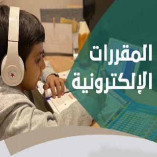"""#وزارة_التعليم تتيح للطلبة المقررات الإلكترونية للمناهج الدراسية الجديدة عبر منصة """"مدرستي"""""""
