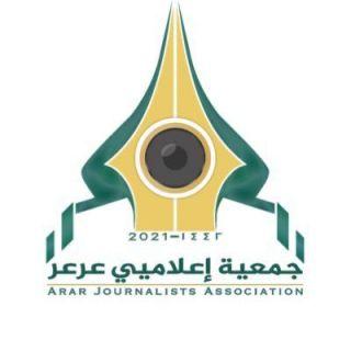 جمعية إعلاميي عرعر الأثنين القادم تنتخب نائبًا لرئيسها