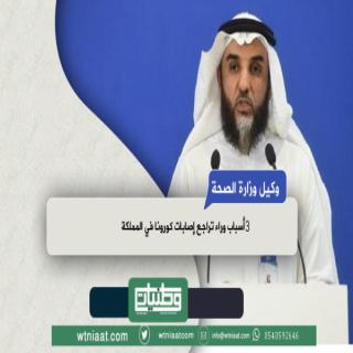 وكيل #وزارة_الصحة يكشف عن اسباب تراجع حالات الإصابة بـ #كورونا في السعودية