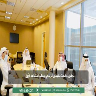 مجلس #جامعة_سليمان_الراجحي يعقد اجتماعه الأول