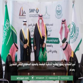 أمير الشمالية يشهد توقيع اتفاقية الجامعة والمعهد السعودي التقني للتعدين بعرعر