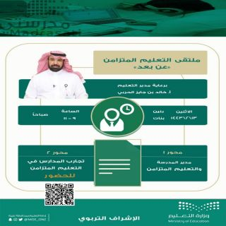 إدارة #تعليم_عنيزة تنظم ملتقى التعليم المتزامن الافتراضي