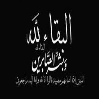 الموت يُغيب والد مدير مكتب وكالة الانباء السعودية في الباحة