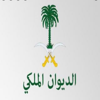 الديوان الملكي: وفاة  صاحب السمو الأمير عبدالله بن محمد بن عبدالعزيز آل سعود بن فيصل آل سعود