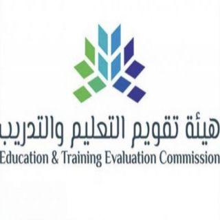 هيئة تقويم التعليم تعتمد 67 مؤسسة تعليمية وبرنامجًا أكاديميًا