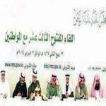 بلدي الرياض يعقد لقاءً مفتوحاً مع المواطنين في مركز الملك فهد الثقافي اليوم الاثنين