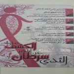 قطاع الرعاية الصحية بتنومه يطعم 557 طالب وطالبة ويدشن حملة أكتوبر لمكافحة سرطان الثدي