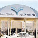 6مشاريع تعليمية بقيم 54 مليون في تعليم مكة