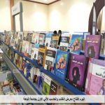 اليوم افتتاح معرض الكتاب والحاسب الآلي الأول بجامعة الباحة