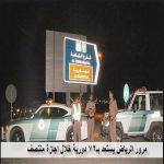 مرور الرياض يستعد بـ72 دورية خلال اجازة منتصف الاسبوع في الثمامة