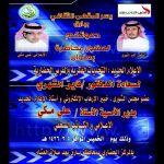 """محاضرة بعنوان """" الإعلام الجديد"""" بثقافي بارق لدكتور فايزالشهري"""