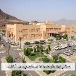 مستشفى البرك ينظم محاضرة عن كورونا بمجمع مدارس ذرا للبنات