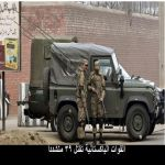 القوات الباكستانية تقتل 39 متشدداً