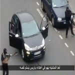 أحد المشتبه بهم في أعتداء باريس يُسلم نفسه
