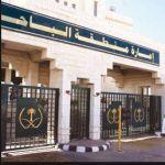 أميرالباحة يستقبل غداً بديوان الإمارة مشائخ وأعيان القبائل لتقديم البيعة لخادم الحرمين الملك سلمان
