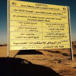 مماطلة مقاول توخر تنفيذ مشروع طريق وادي بن هشبل روضان السليل لاكثر من سنتين