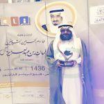 جامعة الباحة تحقق المركز الثاني لجائز التميز في تطوير المقررات الالكترونية