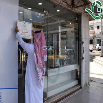 الاحمري: اغلاق 4مجمعات طبية و5 صيدليات و18محل نظارات طبية مخالفة بمنطقة عسير.