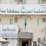 زوجة متهمة بخيانة زوجها تمثل امام القضاء في جدة