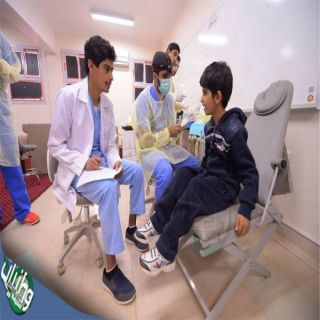قسم طب أسنان المجتمع بالقصيم يفحص أكثر من 300 طالب وطالبة ابتدائي