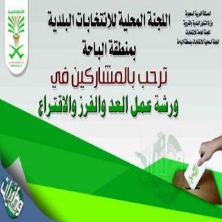 تدريب مراكز #الباحة الإنتخابية على الإقتراع والفرز
